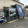 ゴールデンウィーク、バーベキュー用に「藤井商店」へうまい牛肉を買いに来た(茨城県守谷市)