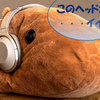 【レビュー】SONY WH-1000XM2~ソニーのノイズキャンセリングヘッドフォンの開封レビューその②~