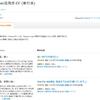 Amazon で中古書籍をスキャン代行業者に送付して PDF 化してもらい Kindle で読む方法とツール