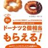 au 三太郎の日 8月はミスタードーナツ!ドーナツ2個相当が貰える(280円)ドーナツ以外も可能です!時間は?クーポン利用方法は?