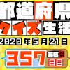 【都道府県クイズ生活】第357回(問題&解説)2020年5月21日