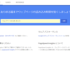 「PageSpeed Insights」がアップデート