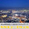 「RETRIPのクソ記事滅びろ」から37日。北九州情報ブログ・キタキュースタイルを立ち上げたっちゃ