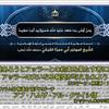 【IS声明・日本語訳】バグダディ死亡、新たにアブ・イブラヒム・ハシミを「カリフ」に・IS新報道官アブ・ハムザ・クライシが発表(2019/10/31声明全文)