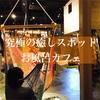 【熊谷の究極の癒しスポットお風呂カフェ】埼玉のおふろcafe bivouacが最高のおすすめスポットだった!