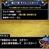 level.534【ウェイト100・青い霧】第31回闘技場チャレンジカップ初日