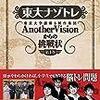 『東大ナゾトレ AnotherVisionからの挑戦状 第1巻』は一枚謎集のお手本のような1冊でした