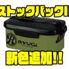 【リューギ】大型機能性タックルバッグ「ストックバックII」に新色追加!