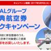 2017年5月~7月JALグループ国内線特典航空券マイルバックキャンペーン・応募受付スタートしました