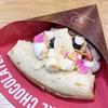 英国紅茶ブランドとコラボ♪ホワイトチョコレートミルクティーピザ(MAX BRENNER @原宿)
