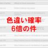 【ポケモン剣盾】「色違い確率6倍」の発生確率の件、ほぼ「仕様」で確定