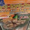 いきなりステーキ このクラスのヒレ280g¥3058はかなりコスパいいぞ!!
