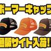 【プラドコ×スミス】オールドボーマーロゴを配した「ボーマーキャップ」通販サイト入荷!