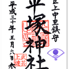 平塚神社の御朱印(東京・北区)〜平成の平塚城と 大正の旧古河庭園