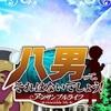 【レベル300に挑戦】八男アンサンブルライフ(八男EL)