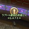 ゴールドソーサー『G.E.T.E』を遊びつくせ!