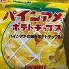山芳製菓 パインアメ味のポテトチップス  食べてみました