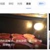ニュースで学ぶ中国語 - 腾讯网「グルメ」ヘッドライン (2020/01/18)