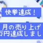 【快挙!】ハンドメイドアクセサリーでBASEでの月の売り上げ100万円越えました!