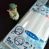 日本製のマスク~コロナ社会を生きるその7~