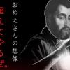 【岡崎アジアンエステ】Thank youサンキュー~サヨナラの代わりに、ビーチくダイソン~【★★】