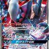 No.026 強化拡張パック「新たなる試練の向こう」新カード評価~GXポケモン編~
