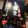 台湾旅!食べ物編 その1