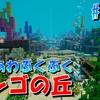 【マイダン】ぶくぶく水中であわあわ!サンゴの丘!【MinecraftDungeons】#17.2
