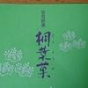 【ウマすぎ注意】一体なぜ?広島土産やまだ屋さんの「桐葉菓」がもみじ饅頭よりも全国的に認知されていないのか?