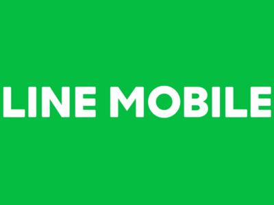 【レビュー】え!通信速度そんなに!? LINEMobileを3ヶ月使ってみての感想。