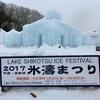 支笏湖氷濤まつり2017に行ってきた!