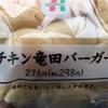 セブンイレブン チキン竜田バーガー