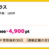 【ハピタス】セブンカード・プラスが4,900pt(4,900円)にアップ! 更に土日申込み限定最大8,000nanacoポイントプレゼントも!