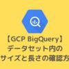 【GCP BigQuery】データセット内の総サイズと長さの確認方法