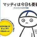 日本人みたいなフィンランド人の憂鬱さを描く漫画が面白かった