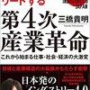 「第4次産業革命:日本が世界をリードする」を読んで、医療業界での激変が気になった