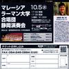 マレーシア・ラーマン大学静岡演奏会チラシ表面(演奏会詳細)