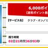 【ハピタス】クラブ・オン/ミレニアムカード セゾンが6,000ポイント(5,400ANAマイル)にアップ!