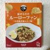 KALDI(カルディ)の魯肉飯(ルーローファン)を食べてみた