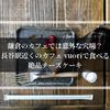 鎌倉のカフェでは意外な穴場? 長谷駅近くの vuoriで食べる絶品チーズケーキ