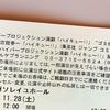 ゴミ捨て場の決戦・福岡11/28マチネ 〜まだ 死なないでよ〜