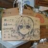 ぷよさんの長門有希ちゃん絵馬/「消失」の舞台のサイゼリヤ北夙川店ついに解体