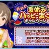「夏休みハッピー宝くじキャンペーン」開催!