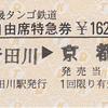 野田川→京都 B自由席特急券