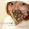 手縫いマスク