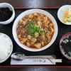 神様のレシピ!! 本当の四川麻婆豆腐を九十九里で食べた @大網白里 正天屋