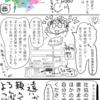 ボラ活フェスタの雑記続き