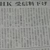 【朗報】来年2019年度にもNHK受信料が引き下げになります!!