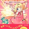 「エプロンひめのキラキラ☆プリンセスケーキ」作 藤真知子さん / 絵 みずなともみさん(WAVE出版)