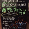 9月は男性のための筋膜リリース【男のボディケア OIL75分コース】
